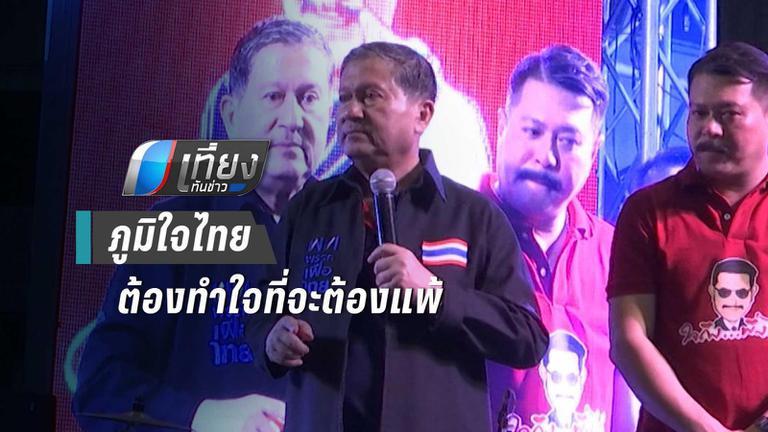 """""""เฉลิม"""" เตือน ภูมิใจไทย ทำใจหากต้องเลือกตั้งใหม่"""