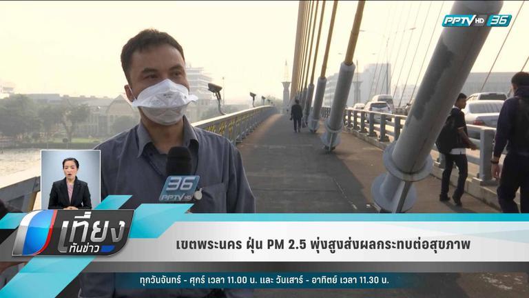 ค่าฝุ่นละออง PM2.5 ริมถนน กทม.-ปริมณฑล เกินมาตรฐานทุกสถานี