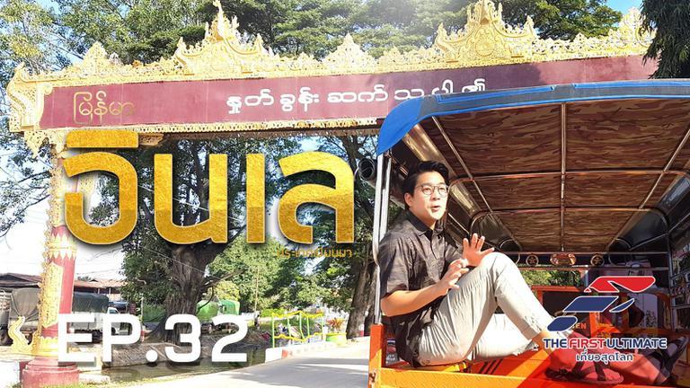 Myanmar - Inle ตอน 4
