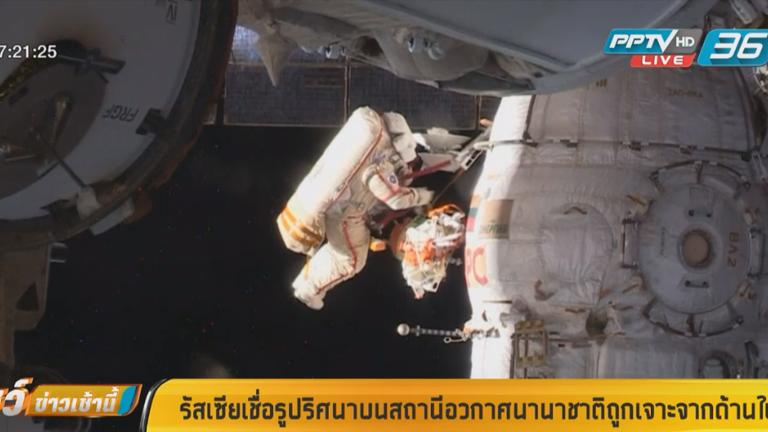 """""""รัสเซีย"""" พบรูบนสถานีอวกาศถูกสว่านเจาะจากด้านใน"""