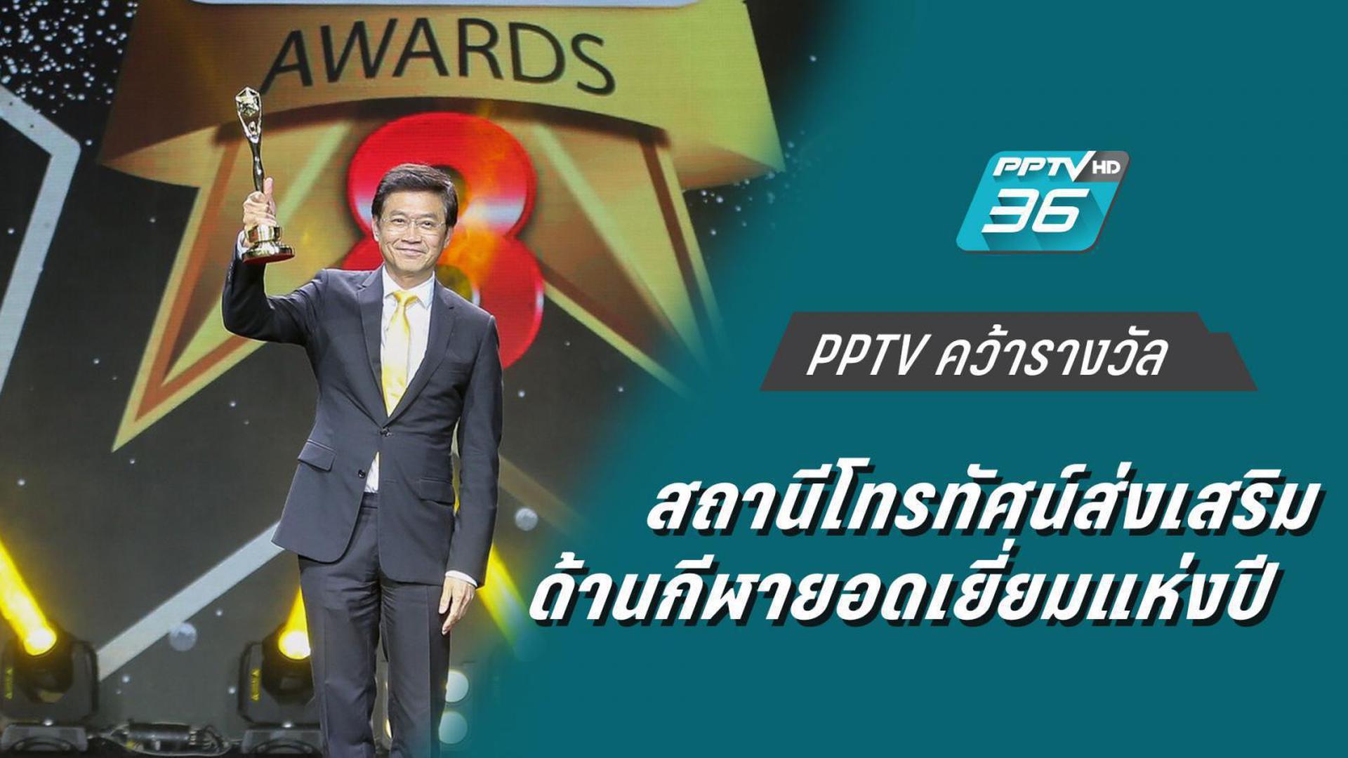 PPTV คว้ารางวัล สถานีโทรทัศน์ส่งเสริมด้านกีฬายอดเยี่ยมแห่งปี