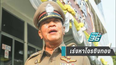 ตร.สืบพยานเฟ้นหาโจรชิงทองลพบุรี ไม่ตัดประเด็นขัดแย้ง
