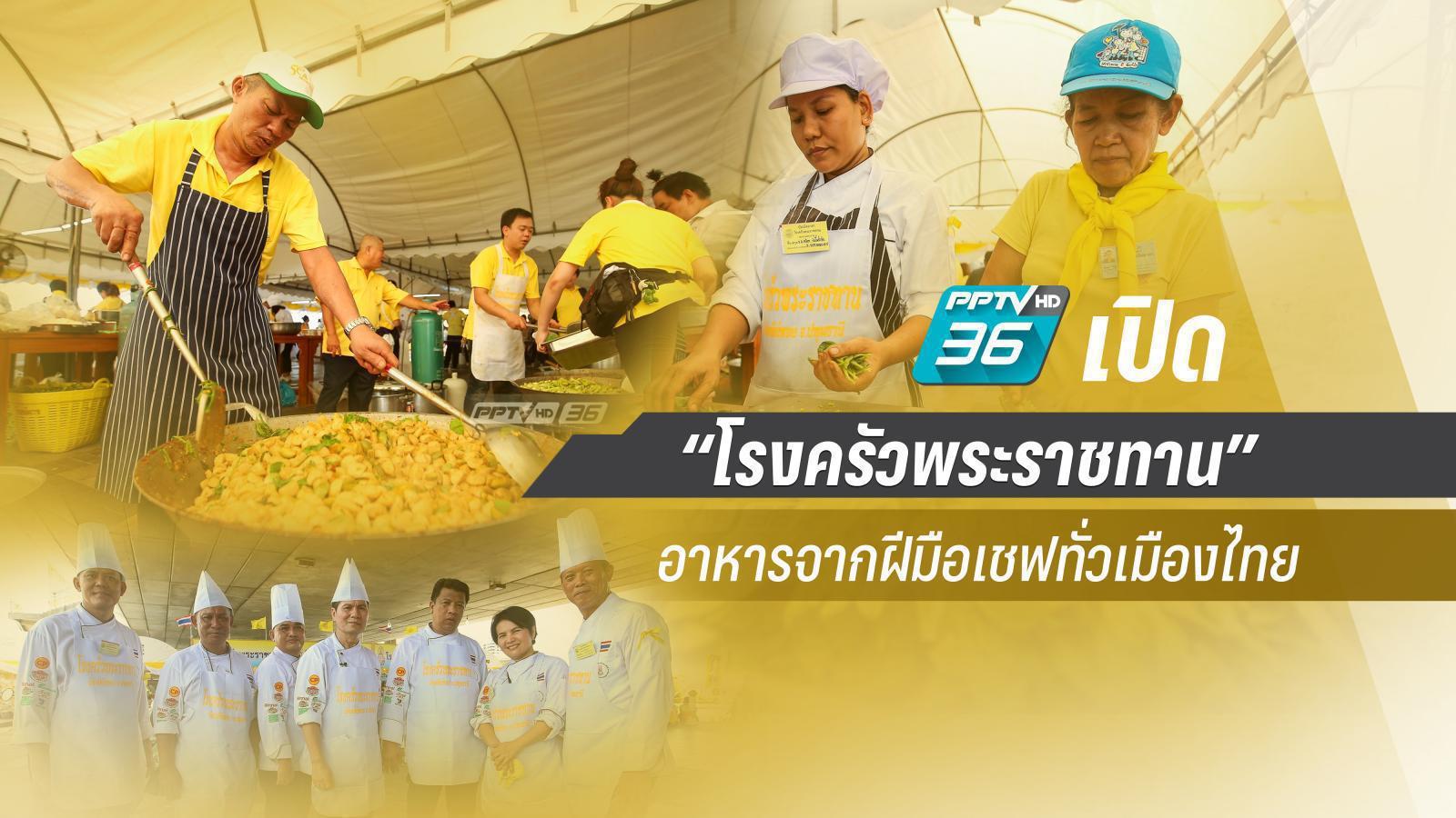 """เปิด""""โรงครัวพระราชทาน"""" อาหารจากฝีมือเชฟทั่วเมืองไทย"""