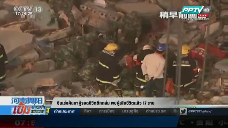 จีนเร่งค้นหาผู้รอดชีวิตตึกถล่ม เบื้องต้นเสียชีวิต 17 ราย เจ็บสาหัส 9 ราย