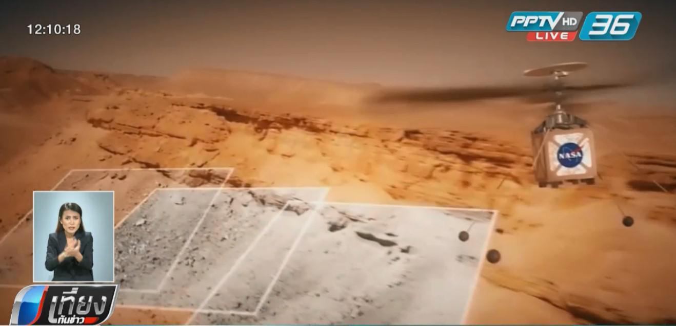 """นาซาเตรียมส่ง""""เฮลิคอปเตอร์จิ๋ว""""ไปดาวอังคาร"""