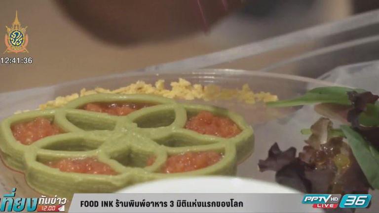 FOOD INK ร้านพิมพ์อาหาร 3 มิติแห่งแรกของโลก