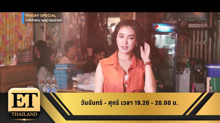 ET Thailand 22 มีนาคม 2562