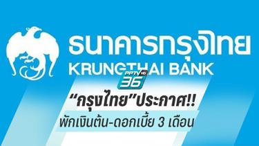กรุงไทยเอาด้วย!!!  ช่วยลูกหนี้สู้โควิด-19  พักเงินต้น-ดอกเบี้ย 3 เดือน