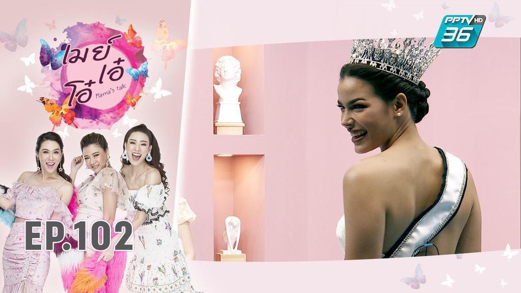 คุยกับฟ้าใส Miss Universe Thailand 2019
