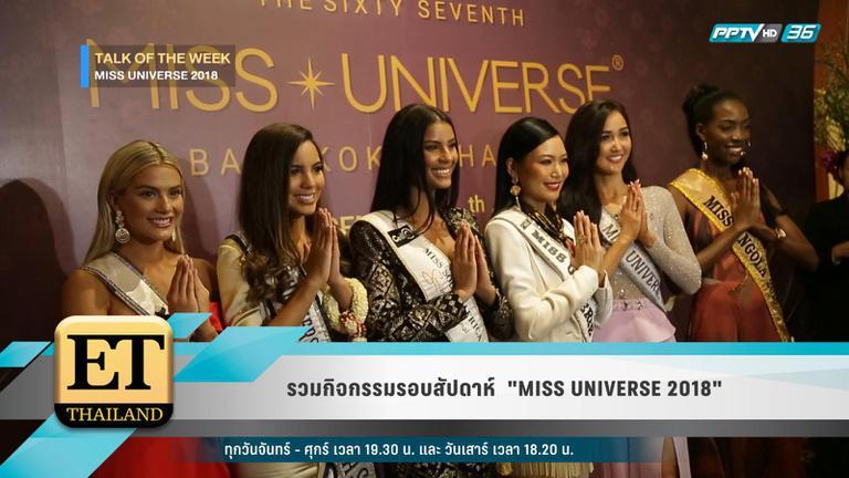 """รวมกิจกรรมรอบสัปดาห์  """" Miss Universe 2018"""""""