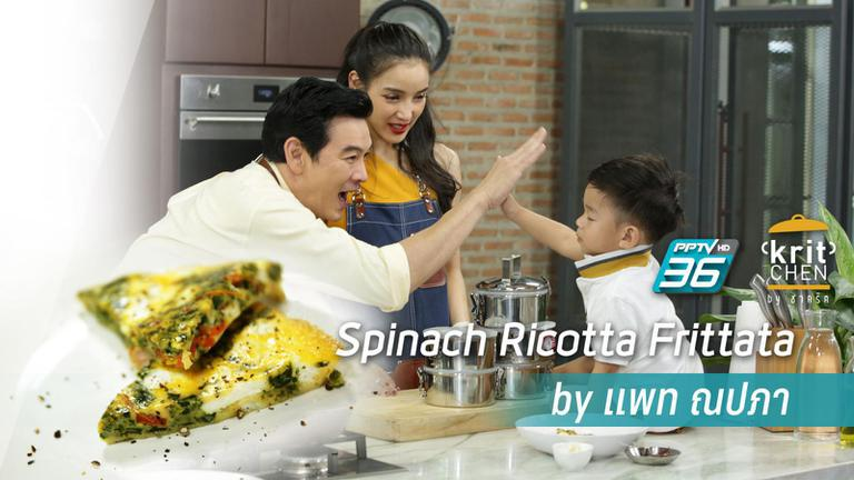 Spinach Ricotta Frittata by: แพท ณปภา
