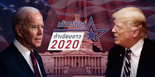 เลือกตั้งสหรัฐ 2020 - เส้นทางสู่ทำเนียบขาว