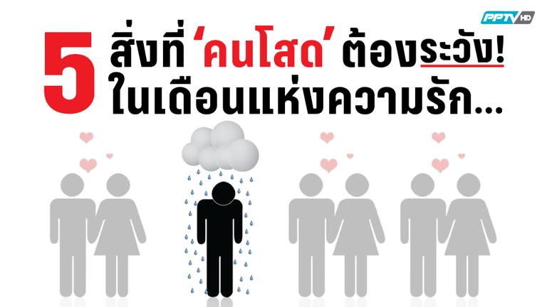 """5 สิ่งที่ """"คนโสด"""" ต้องระวัง! ในเดือนแห่งความรัก..."""