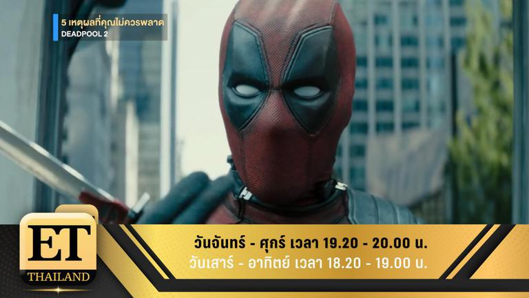 ET Thailand 7 พฤษภาคม 2561