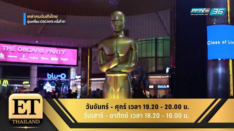 ET Thailand 22 กุมภาพันธ์ 2562