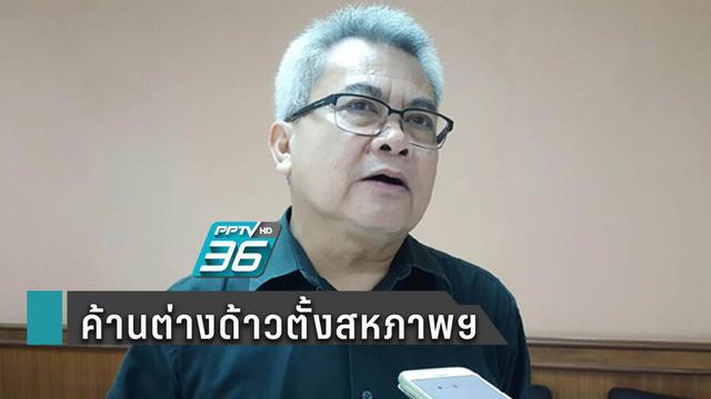 """""""มนัส"""" ค้านต่างด้าวตั้งสหภาพฯ ชงลูกจ้างไทยกลุ่มเหมาบริการ 4 แสนคนให้ได้สิทธิแทน"""