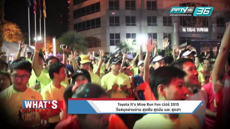 What's Happening -Toyota Run Fun เว่อร์ 2015