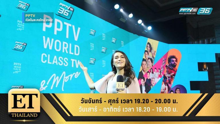 ET Thailand 25 มกราคม 2562