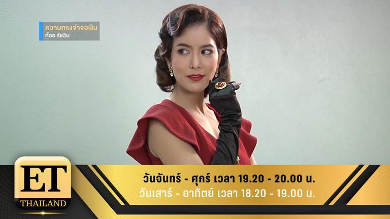 ET Thailand 3 กันยายน 2561