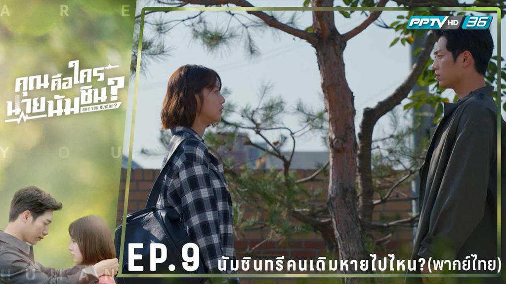 EP.9 นัมชินทรีคนเดิมหายไปไหน? (พากย์ไทย)