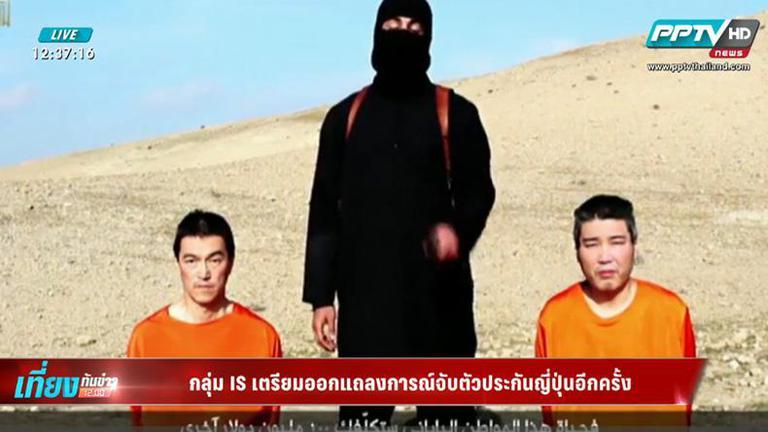 กลุ่ม IS จ่อแถลงการณ์จับตัวประกันญี่ปุ่นอีกครั้ง