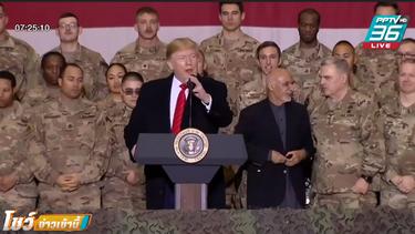 """""""ทรัมป์"""" เยือนอัฟกานิสถาน อ้าง""""กลุ่มตอลีบาน""""ร้องขอเจรจาสันติภาพ"""