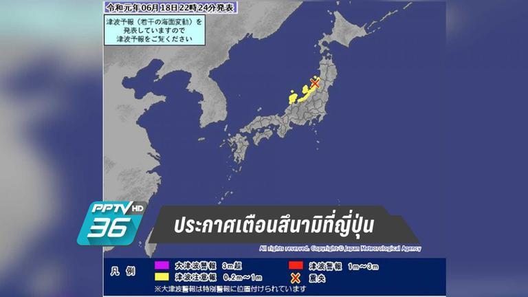 แผ่นดินไหวขนาด 6.8 ประกาศเตือนสึนามิที่ญี่ปุ่น