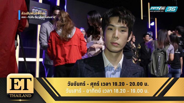 ET Thailand 2 ตุลาคม 2561