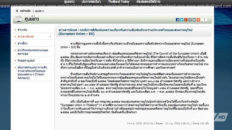 ก.ต่างประเทศแจงบทความเรื่องไทยกับสหภาพยุโรปไม่เป็นความจริง