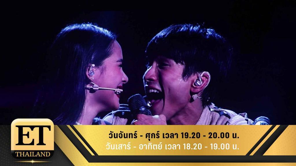 ET Thailand 24 พฤษภาคม 2562