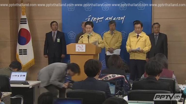 รัฐบาลเกาเหลีใต้อนุมัติกู้ซากเรือเซวอล เผยใช้งบ 3.3 พันล้านบาท