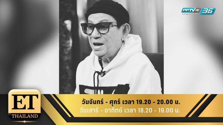 ET Thailand 26 ธันวาคม 2561