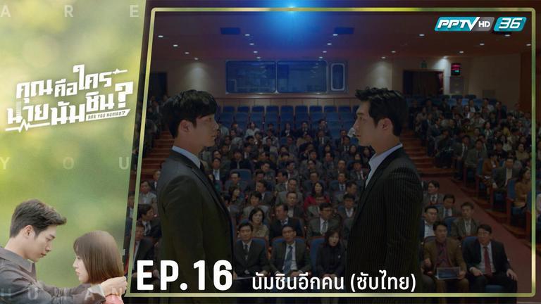EP.16 นัมชินอีกคน (ซับไทย)
