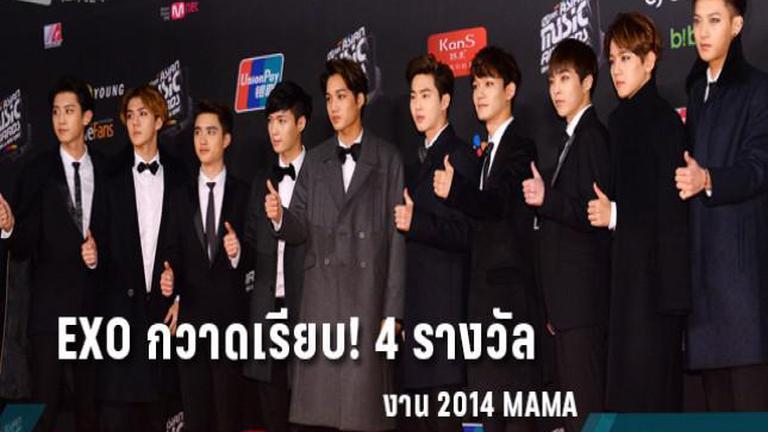 EXO กวาดเรียบ4 รางวัล งาน 2014 MAMA