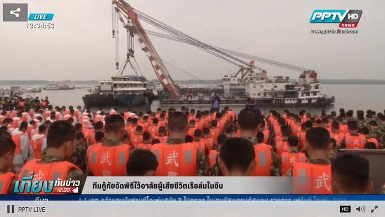 ญาติผู้เสียชีวิตเรือล่มในแม่น้ำแยงซีเมินร่วมพิธีไว้อาลัยกับรัฐบาลจีน -ยอดเสียชีวิตล่าสุด 406 คน