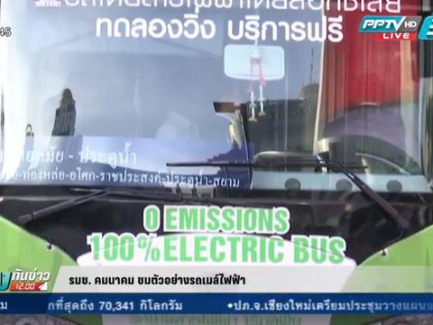 รมช. คมนาคม ชมตัวอย่างรถเมล์ไฟฟ้าต้นแบบ