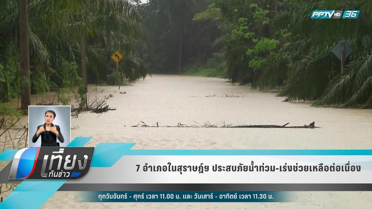 ภาคใต้อ่วม  น้ำท่วมฝนตกหนัก รถไฟเปลี่ยนแปลงการเดินรถ