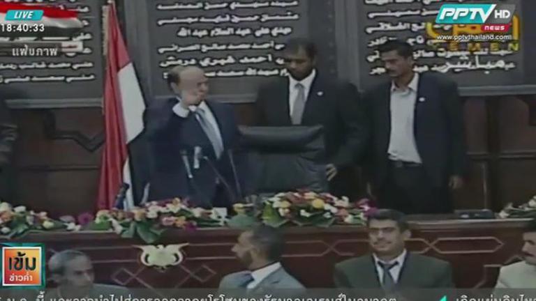 ผู้นำเยเมนลาออกจากตำแหน่ง