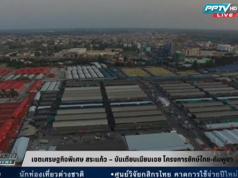 เข้มข่าวค่ำ : เขตเศรษฐกิจพิเศษ สระแก้ว – บันเตียนเมียนเจย โครงการยักษ์ไทย-กัมพูชา