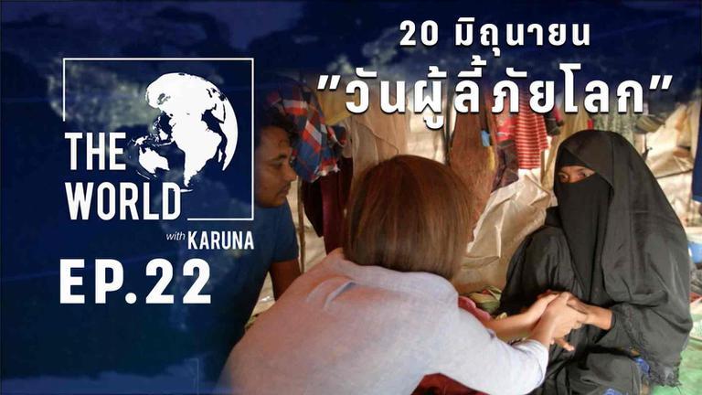 """20 มิถุนายน """"วันผู้ลี้ภัยโลก"""""""