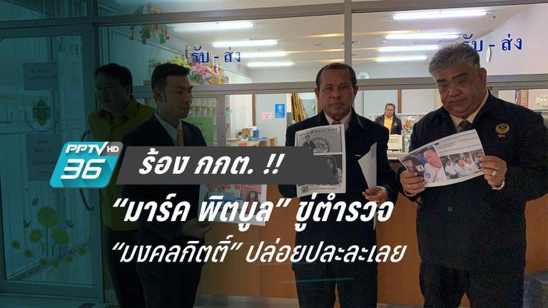 """ร้อง """"มาร์ค พิตบูล""""  ผู้บริหารพรรคไทยศรีวิไลย์ ข่มขู่ตำรวจ"""
