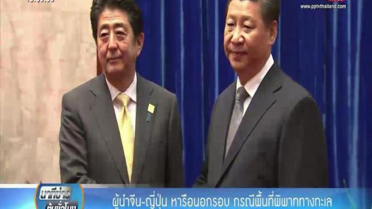 ผู้นำจีน-ญี่ปุ่น หารือกรณีพื้นที่พิพาททางทะเล