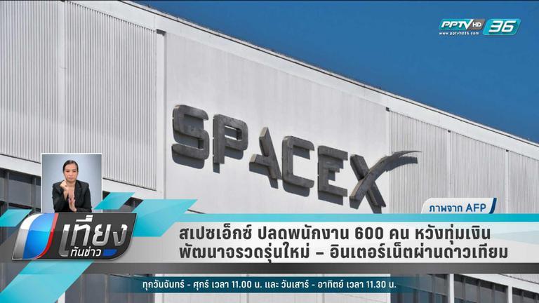 สเปซเอ็กซ์ ปลดพนักงาน 600 คน หวังทุ่มเงินพัฒนาจรวดรุ่นใหม่ – อินเตอร์เน็ตผ่านดาวเทียม