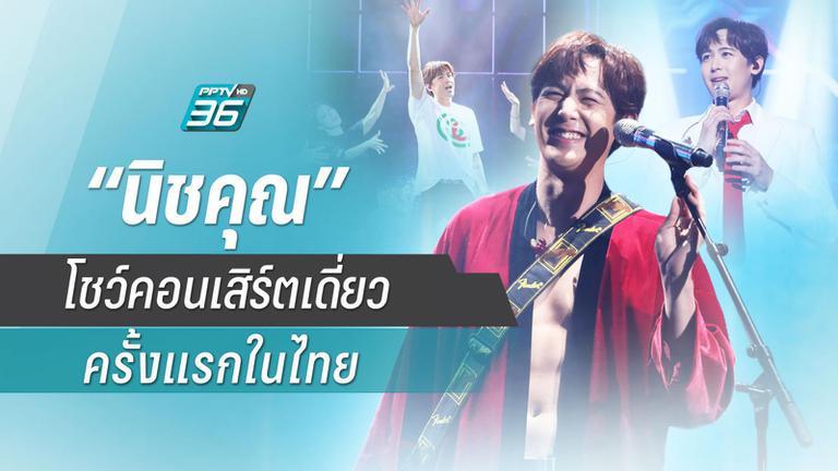 """""""นิชคุณ"""" โชว์คอนเสิร์ตเดี่ยวครั้งแรกในไทย"""
