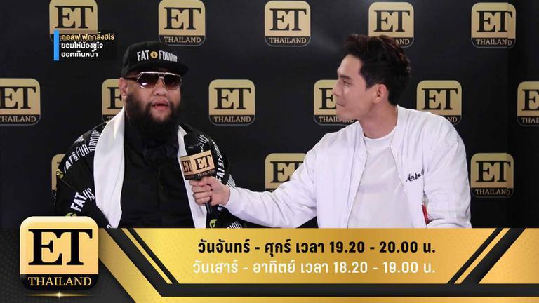 ET Thailand 16 เมษายน 2561