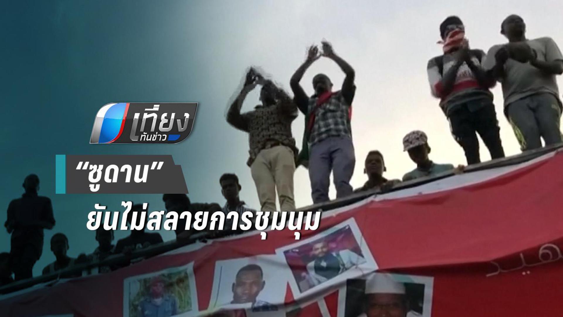 รัฐบาลทหารซูดาน ยันไม่สลายการชุมนุม