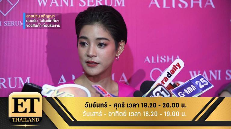 ET Thailand 24 เมษายน 2561