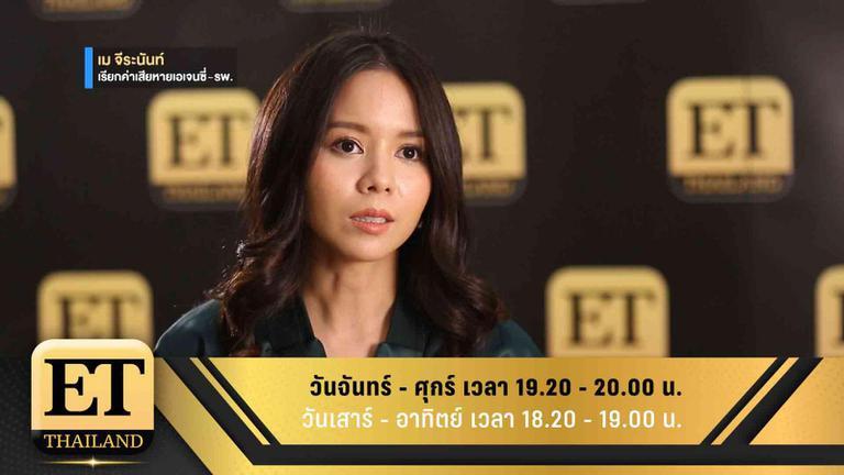 ET Thailand 24 กรกฎาคม 2561