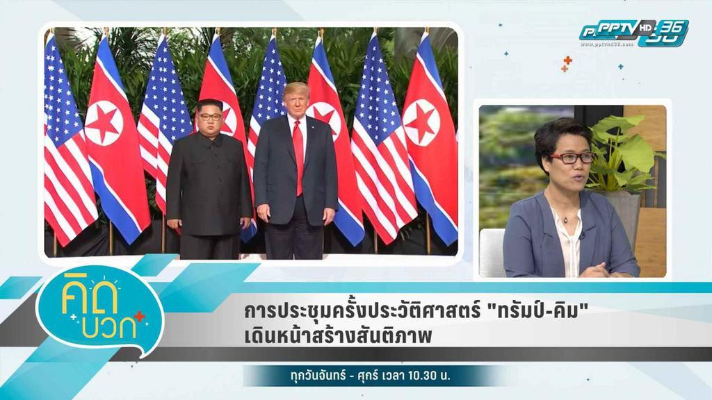 """การประชุมครั้งประวัติศาสตร์ """"ทรัมป์-คิม"""" เดินหน้าสร้างสันติภาพ"""