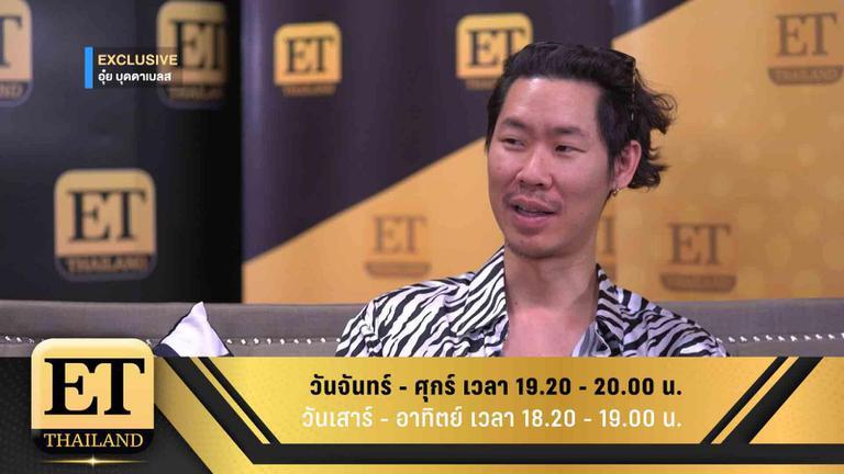 ET Thailand 22 ธันวาคม 2561